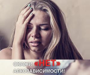 Кодирекс - Вылечить Алкоголика Реально - Орск